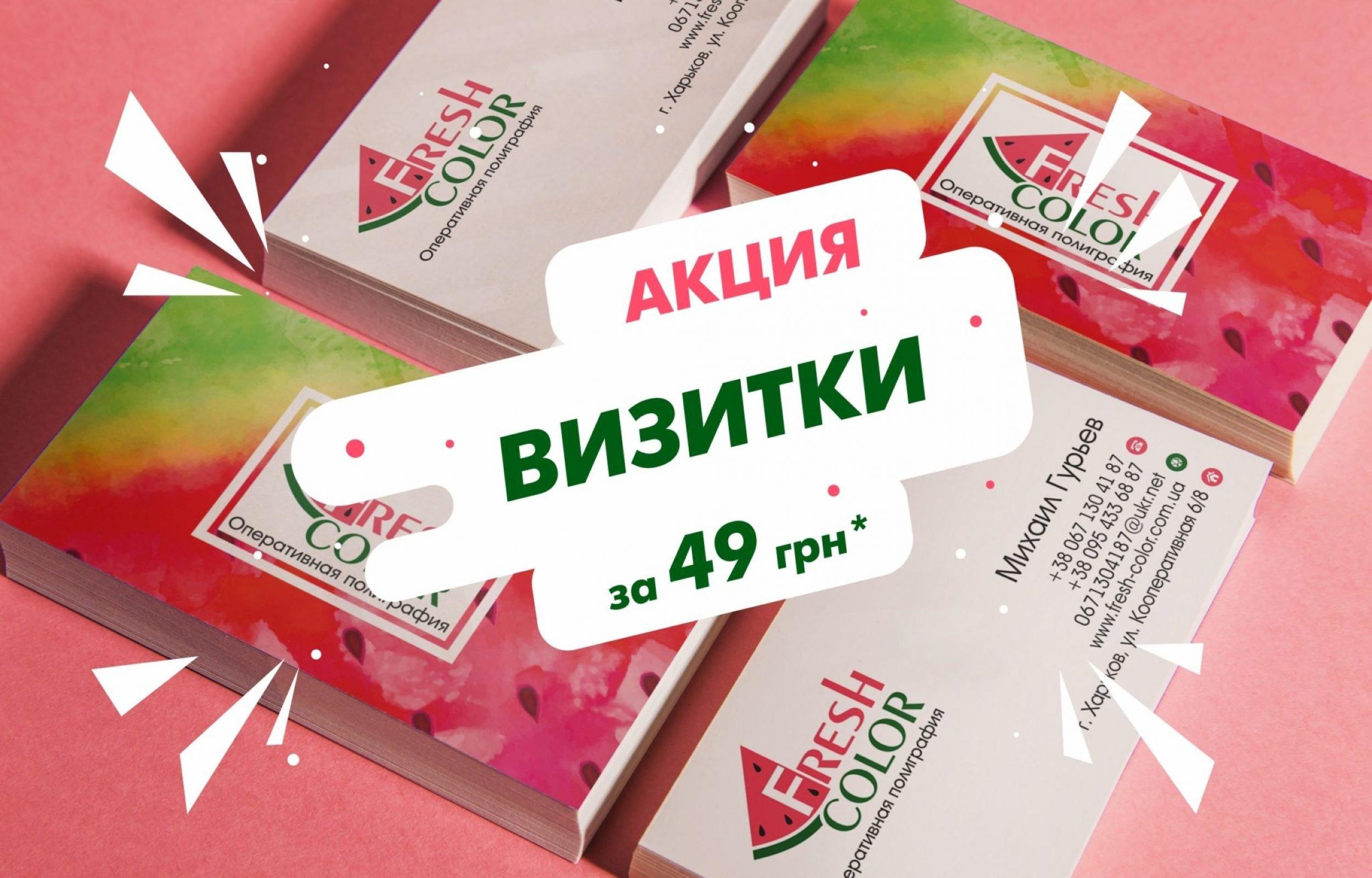 баннер 2500х1600_визитка_3